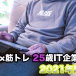 【ルーティン】会社員の年始Vlog / 仕事×勉強×筋トレ / Study Vlog / #16