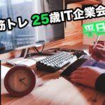 【ルーティン】会社員の平日Vlog / 仕事×勉強×筋トレ / Study Vlog / #17
