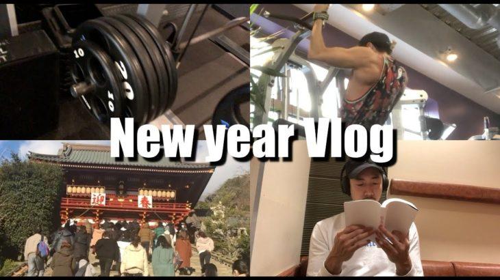 【Vlog】筋トレサラリーマン新年の日常 / new year Vlog in Japan.