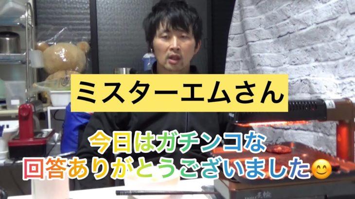 ガチンコ「筋トレ」対談 お礼動画(ミスターエムさんへ)