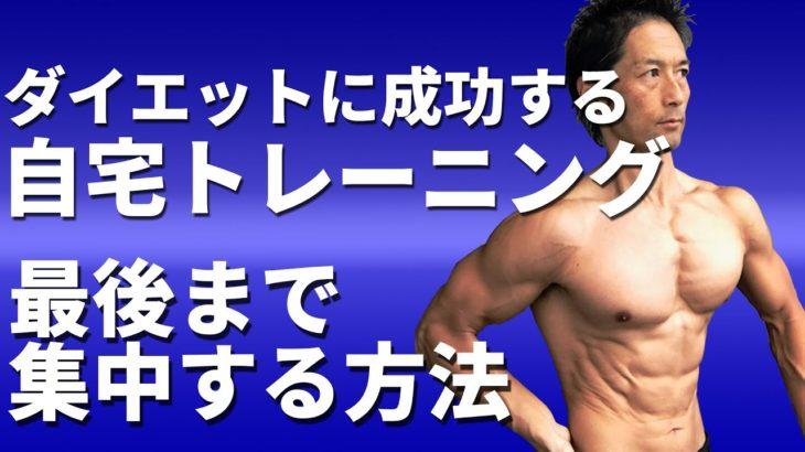 筋トレ効果を上げる!ダイエットに成功する!【自宅トレーニングで最後まで集中する方法】途中でやめない!筋肉に効かせる意識を集中する!筋トレの環境