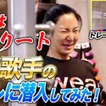【広瀬香美】歌手はアスリート。プロ歌手の筋トレに潜入してみた!