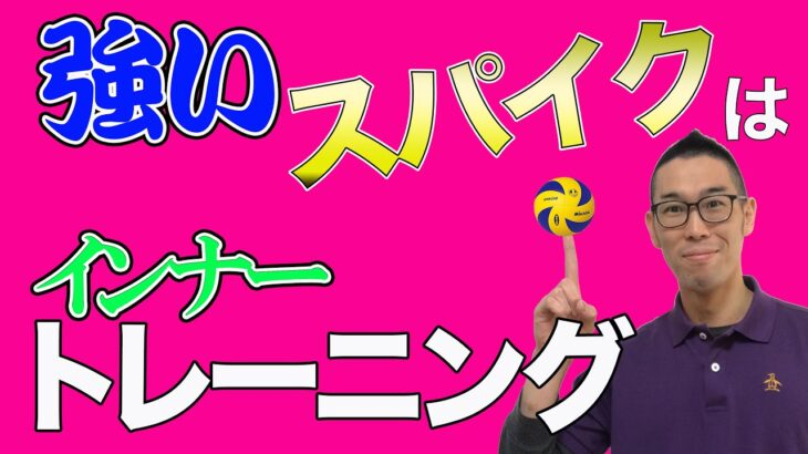 【バレー筋トレ】肩のインナーマッスルを寝ながら鍛えて強いスパイクを!