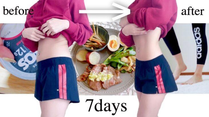 【ダイエットルーティン】痩せる7日間🔥筋トレ・食事・愛用痩せアイテム │ お知らせあります✌🏾💋