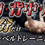 【筋トレ】逆三角形のカラダが手に入る。胸・背中・肩トレーニング!