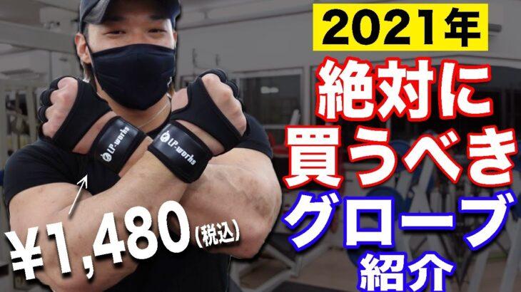 【筋トレ】絶対に買うべきトレーニンググローブを紹介!