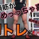【筋トレ女子】とくに四頭筋がめっっちゃ喜ぶ脚トレ【筋トレ】