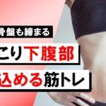 【4分間】ぽっこり下腹部を引っ込める4つの筋トレ【寝ながらできる】