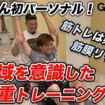 【美ボディ企画】初心者必見!筋トレの基礎をカリスマトレーナーが徹底解説!【筋トレ】