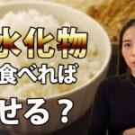 太りにくい炭水化物をとるタイミング!【ダイエット】【筋トレ】