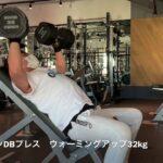 【筋トレ】胸トレ自己ベスト更新