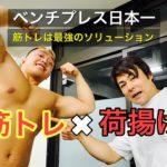 【筋トレ】荷揚げ屋が受ける日本一のパーソナルトレーニングで人生激変!ベンチプレス肉体美特典付き