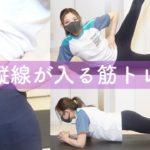 【正月太り解消筋トレ】ぽっこりお腹がみるみる引き締まる!