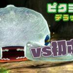 【筋トレxピクミン】滑舌の悪さが加速するブリトニーと初めてのボス戦 #2【ピクミン3DX】