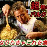 【10分パスタ】筋トレ初心者向けバルクアップに最適なパスタを作ってみた!!【筋肉料理】