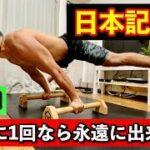 【筋トレ検証】10秒に1回ならプランシェ腕立て永遠に出来る説【日本記録樹立か?!】