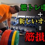 #103 ~新しい筋トレアイテムによる筋損失~【ランドマインTバーロウ・相撲デッドリフト・夫婦トレ・ホームジム】