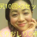 #11【おしりの筋トレ】【ホリエモンさんのモノマネ付き】【片尻10回×2セット】