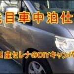 【129】《71歳の筋トレ》自作のミニバン・セレナの車中泊仕様車