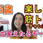 2021.2.6【筋トレ】アラフォー:ほぼ日筋トレして、美ボディ目指してます^^