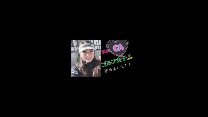 【2021ミスジャパン】現役CAゴルフ女子、筋トレ女子始めました!(齋藤美結)