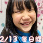 6歳のリクが毎日筋トレ☆2/13