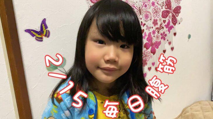 6歳のリクが毎日筋トレ☆2/15