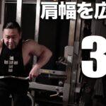 肩幅を広げる筋トレ種目3選