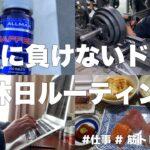 【ルーティン#33】早朝筋トレ/勉強初心者/食事好き | ベンチプレス160kgフリーランスの休日2日間 日本人Vlog