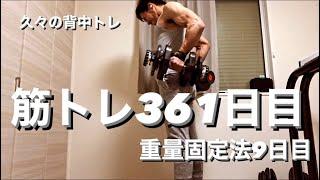筋トレ361日目 重量固定法9日目