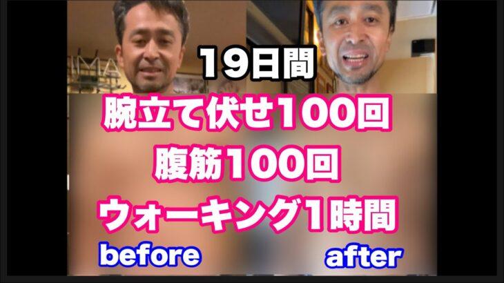 49歳バーテンダー、筋トレで肉体改造!19日間の休業期間に腕立て伏せ100回、腹筋100回、ウォーキング1時間をやってみた結果♪