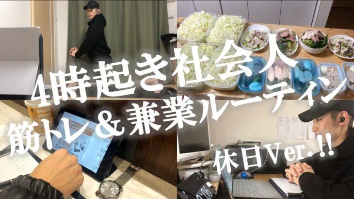 【ルーティン #5】4時起き社会人の筋トレ&兼業ルーティン(休日Ver.)