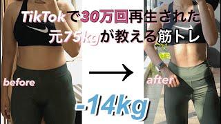 【自宅筋トレ】筋肉ムキムキの元75kgが教える筋トレ! 初心者さんでも自宅で出来る15分トレーニング
