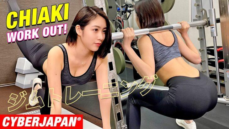 【CHIAKIの筋トレ】お尻、背中、胸、下半身の引き締め美ボディトレーニング【ジムルーティン】