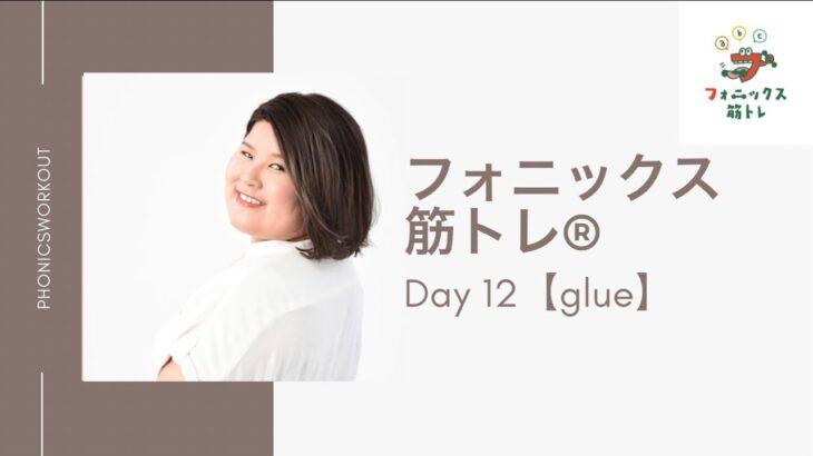 フォニックス筋トレ®︎Day12【glue】