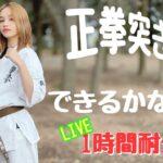 【筋トレ女子LIVE】1時間で正拳突き1000回できるかな⁉️ライブひとりで筋トレできるもん🤍