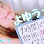 【筋トレ女子LIVE】1時間で腹筋1000回できるかな⁉️ひとりで筋トレできるもんライブ🤍