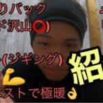 (釣り)My釣りバック、筋トレ、etc紹介!