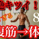 【腹筋と体幹】超ハードに追い込める自宅筋トレ!!(マンションOK)