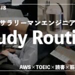 【Vlog #8】勉強ルーティン(サラリーマンエンジニア/AWS/TOEIC/読書/筋トレ/仕事)
