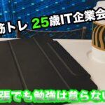 【ルーティン】会社員の平日Vlog / 仕事×勉強×筋トレ / Study Vlog / #23