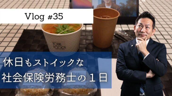 【Vlog#35】5社経営者/筋トレ/社会保険労務士の1日/Sony α7C