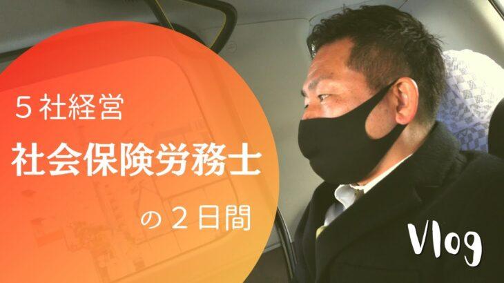 【Vlog#37】5社経営者/筋トレ/社会保険労務士の1日/Sony α7C