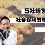 【Vlog#38】5社経営者/筋トレ/社会保険労務士の1日/Sony α7C