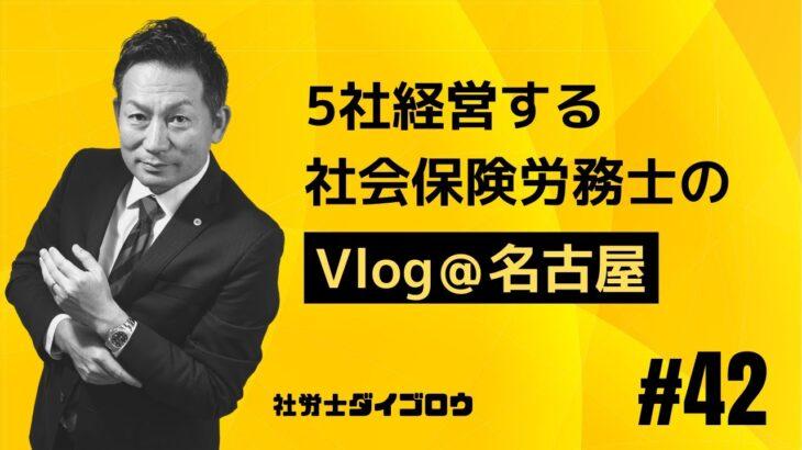 【Vlog#42】5社経営者/筋トレ/社会保険労務士の1日/Sony α7C
