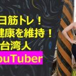 フォロー必須!筋トレで美容と健康!台湾人YouTuberインタビュー【PROMO JAPAN】