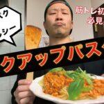 筋トレ初心者必見!!【バルク飯2】鶏胸肉ミートソーススパゲッティ!