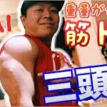【1分】ベンチの重量が伸びるオススメ筋トレ〜三頭筋〜【ベンチプレス解説】