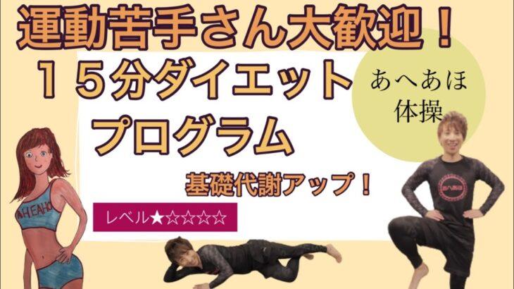 基礎代謝を上げる簡単体操【体幹・筋トレダイエット】