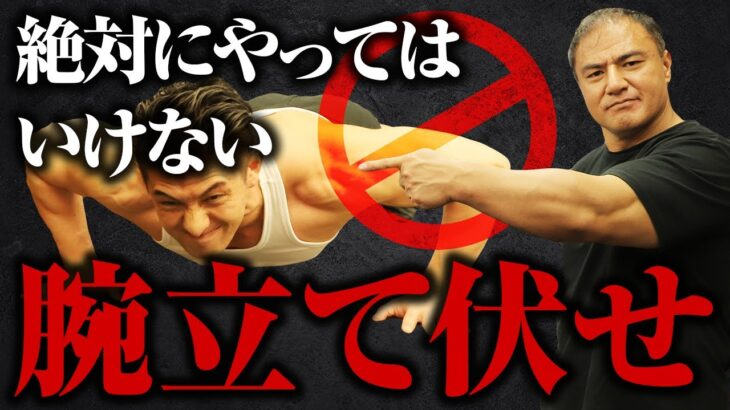 【筋トレ】本当に正しい腕立て伏せはこれ!大胸筋や上腕三頭筋に効かせる方法も解説します【プッシュアップ】